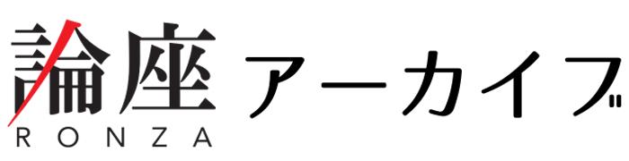 論座(RONZA)