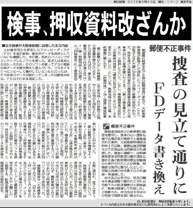 写真・図版 : 特捜検事の証拠改ざんを報じる朝日新聞の特ダネ記事