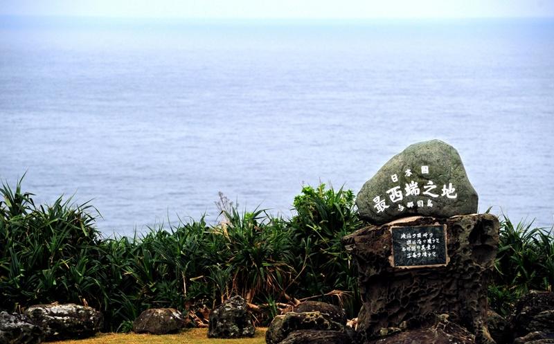 写真・図版 : 与那国島の日本最西端の碑