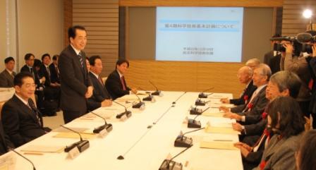写真・図版 : 総合科学技術会議に出席した菅直人首相。スクリーンには科学技術基本計画の文字=2010年12月、首相官邸で、飯塚悟撮影