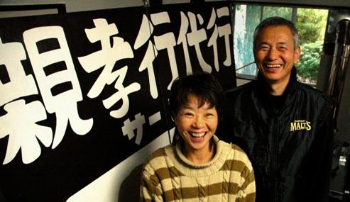 写真・図版 : 「親孝行代行サービス」を立ち上げた内海さん夫妻。静岡県南伊豆町で。