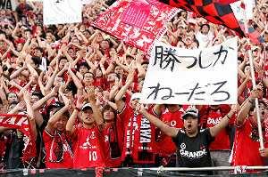 写真・図版 : Jリーグは収入増が課題だ(写真は浦和のサポーターたち)