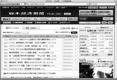 写真・図版 : 写真9 読者好みの記事を薦めるMy日経