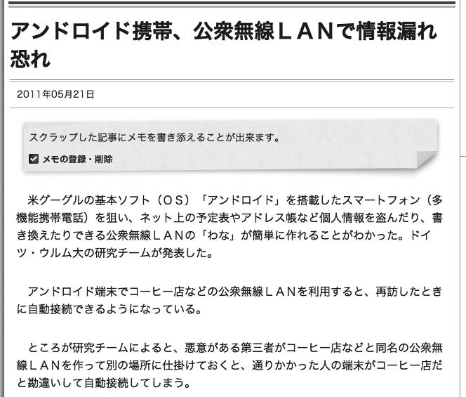写真・図版 : 写真10 朝日新聞デジタルのスクラップブック
