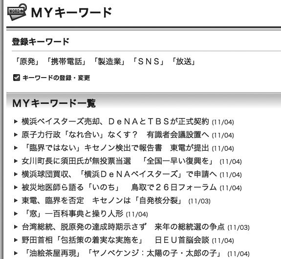 写真・図版 : 写真11 朝日新聞デジタルのMYキーワード
