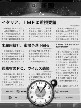 写真・図版 : 写真12 朝日新聞デジタルの1面タイムマシン
