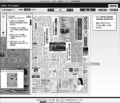 写真・図版 : 写真13 日経では紙面イメージが見られる