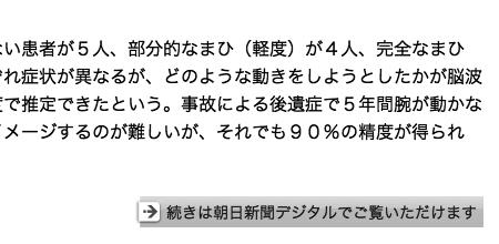 写真・図版 : 写真2 朝日新聞デジタルへの導線はアサヒ・コムから