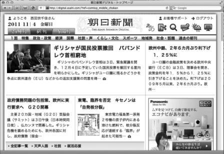 写真・図版 : 写真3 朝日新聞デジタルのウェブ版