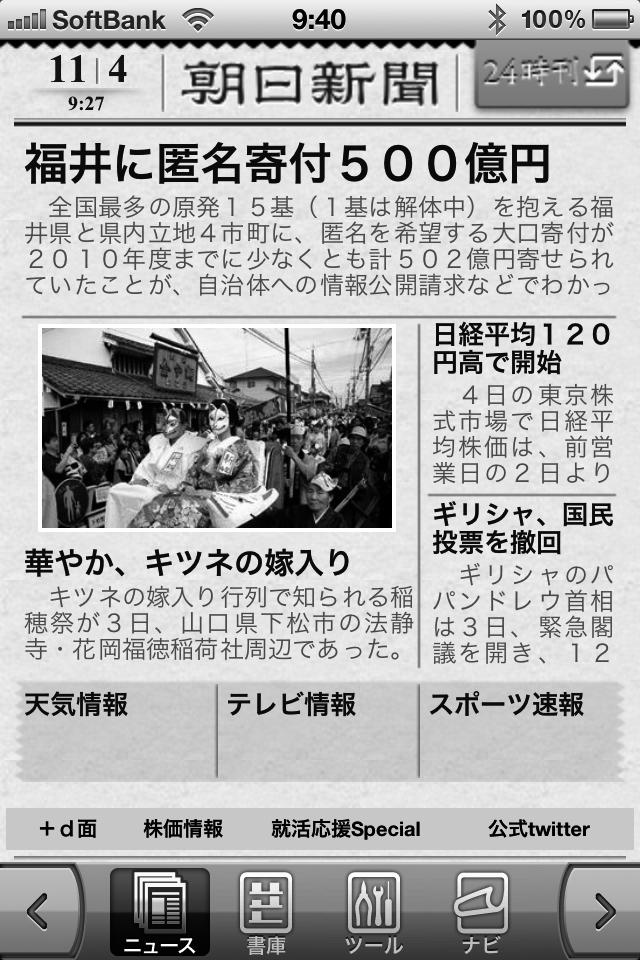 写真・図版 : 写真4 朝日新聞デジタルのアプリ版