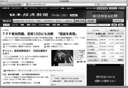 写真・図版 : 写真6 日経のパソコン用ウェブ版のWeb刊