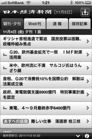 写真・図版 : 写真7 日経のiPhone版