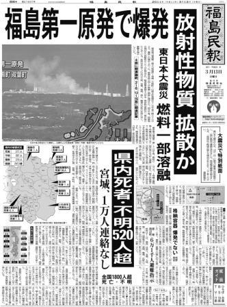 写真・図版 : 紙面1 東京電力福島第一原子力発電所1号機の原子炉建屋の爆発を報じる福島民報2011年3月13日付1面