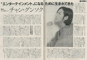 写真・図版 : 「週刊朝日」2012年1月27日号