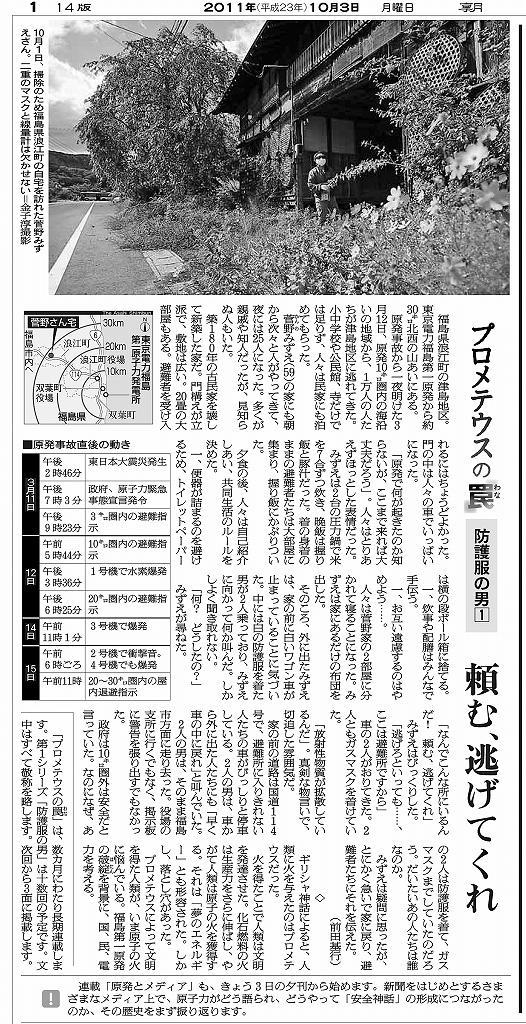 写真・図版 : 紙面1 「プロメテウスの罠」の連載第1回(朝日新聞2011年10月3日付朝刊)