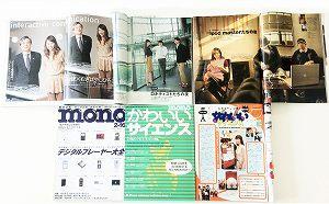 写真・図版 : 連載していた雑誌「モノマガジン」