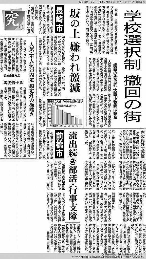 写真・図版 : 紙面2 学校選択制を廃止することにした長崎市を取材した記事(朝日新聞2011年12月22日付夕刊・大阪本社版社会面)