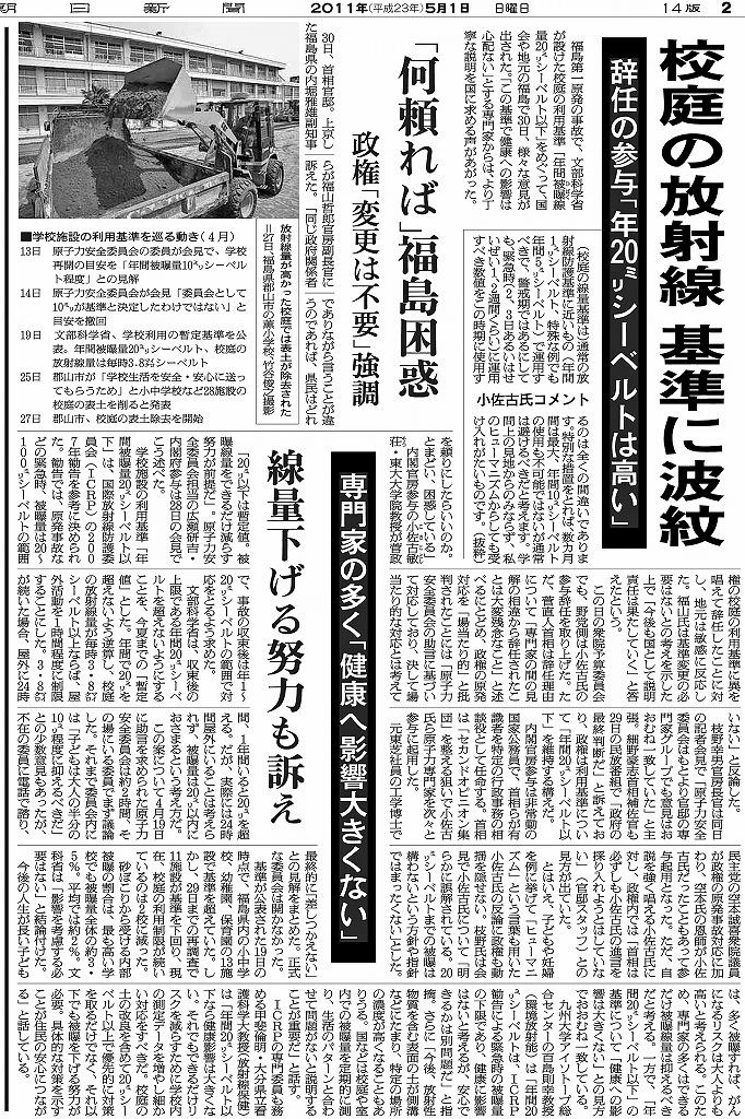 写真・図版 : 紙面2 2011年5月1日付朝日新聞朝刊 校庭の利用基準「年間20ミリシーベルト以下」について筆者も「健康影響は大きくない」とコメントしつつ住民の安心につながる方策に言及