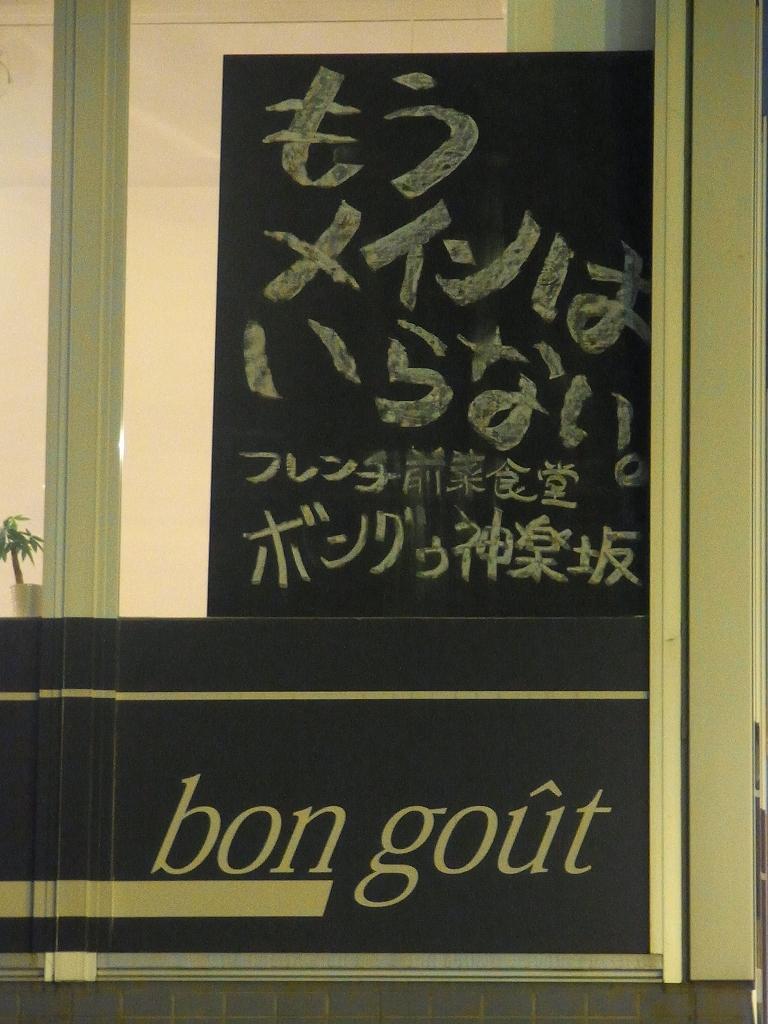 【2012年 レストラン ベスト5】 「ボン・グゥ神楽坂」が切り開くフレンチ・バルの新境地