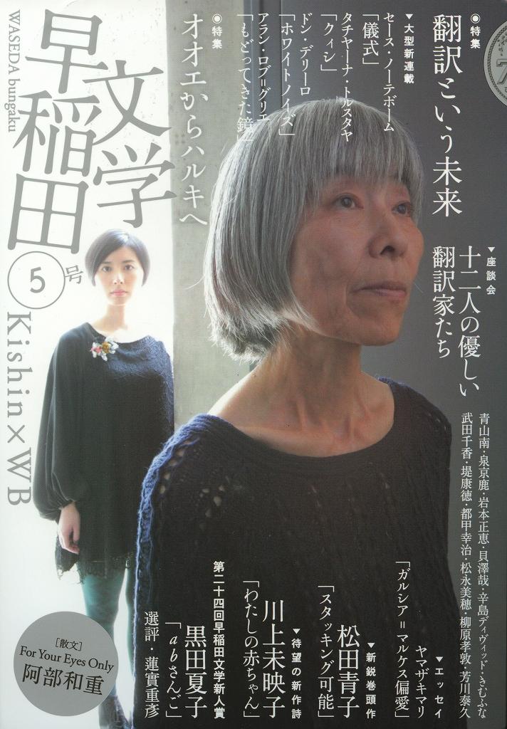 写真・図版 : 「abさんご」が発表された「早稲田文学5号」の表紙