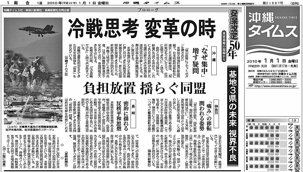 写真・図版 : 紙面2 沖縄タイムス2010年1月1日「安保改定50年 米軍基地の現場から」