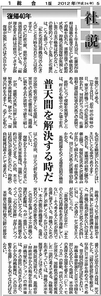 写真・図版 : 紙面1 沖縄タイムス2012年5月15日「社説」