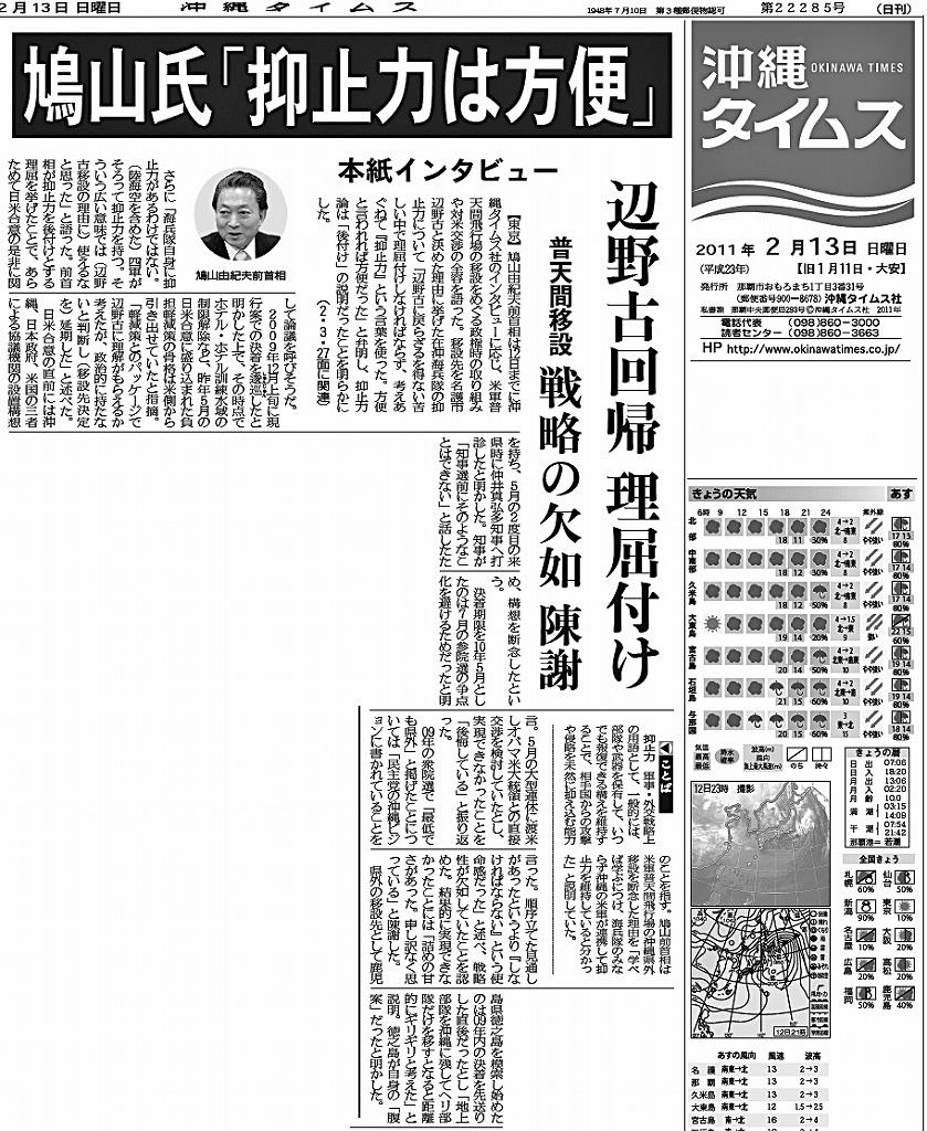 写真・図版 : 紙面3 沖縄タイムス2011年2月13日1面