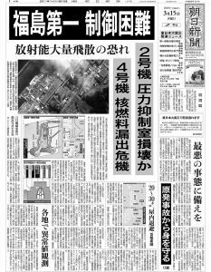 写真・図版 : 紙面1 朝日新聞2011年3月15日付夕刊