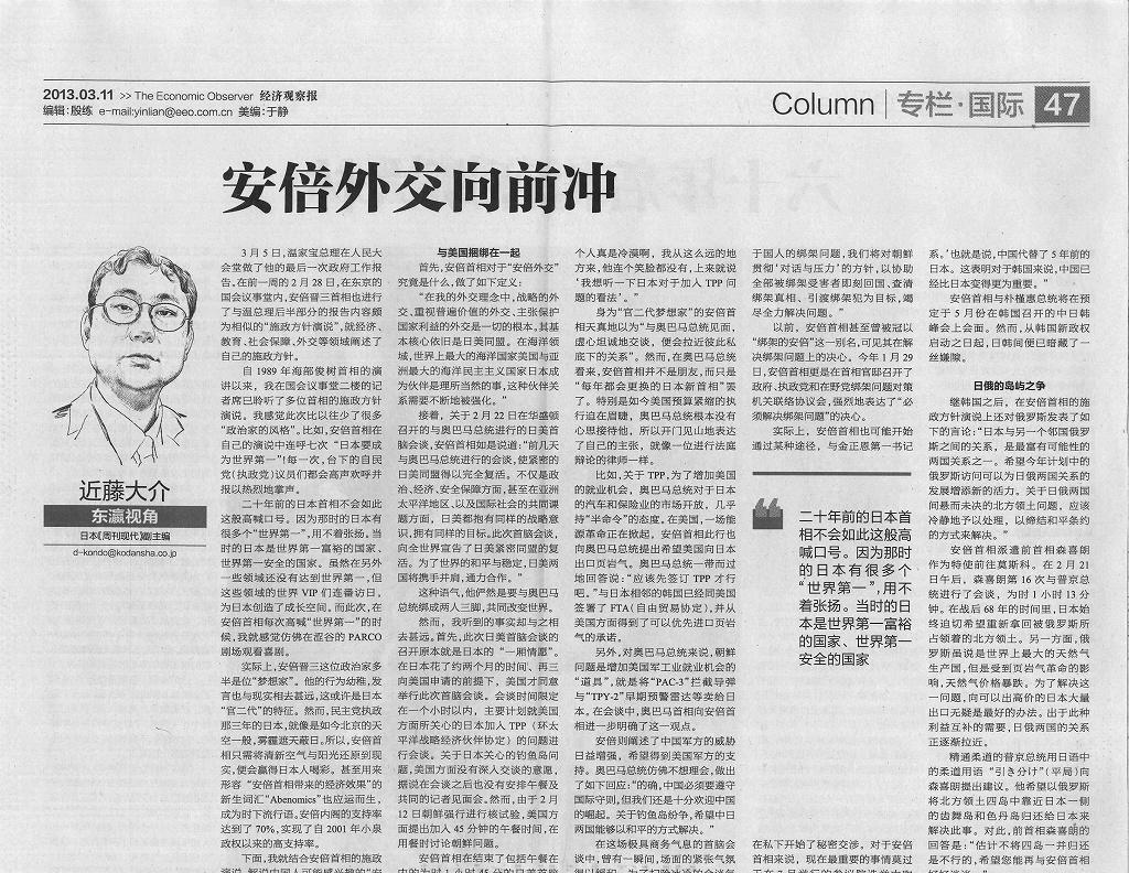 写真1 近藤大介氏が連載している週刊新聞「経済観察報」のコラム