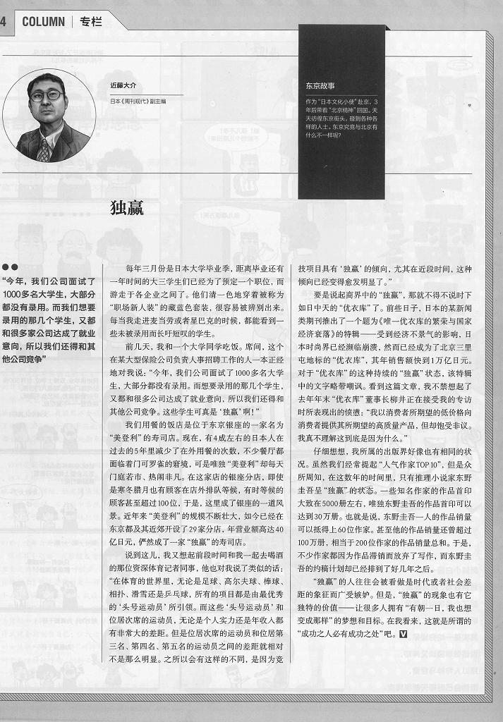 写真2 近藤大介氏が連載中のニュース週刊誌「看天下」のコラム