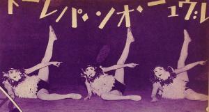 カジノ・フォーリーの舞台。中央が梅園竜子(「週刊朝日」より)