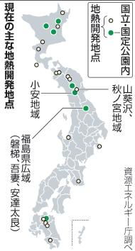 現在の主な地熱発電の開発地点