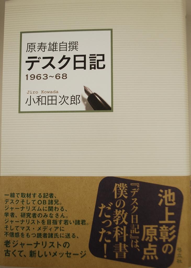 [16]探訪記者・坂上遼(小俣一平)との対話(下)