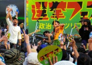 写真・図版 : 参院選投票日前日の選挙フェス。ステージ左端が三宅洋平さん=2013年7月20日、東京・渋谷