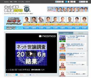 写真・図版 : 参院選で各政党の「ネット第一声」が公開されたニコニコ動画の画面=2013年7月4日