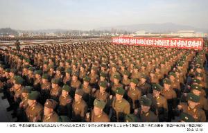 2013年12月16日、平壌の錦繍山太陽宮殿広場で開かれた金正恩・第1書記を「決死擁護」することを誓う朝鮮人民軍将兵の集会。朝鮮中央通信が配信した