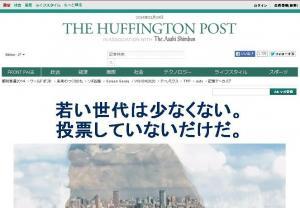 ザ・ハフィントン・ポスト日本版