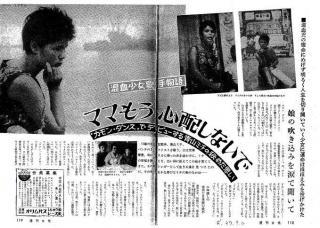写真・図版 : 『週刊女性』(1962年9月5日号)
