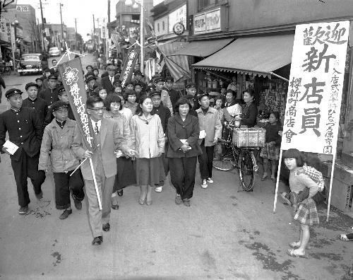 新潟からの集団就職を受け入れた桜新町商店会で集団入店式がおこなわれた=1956年3月