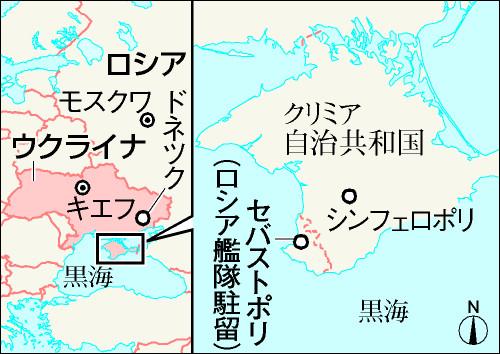 ロシア、ウクライナとクリミア半島