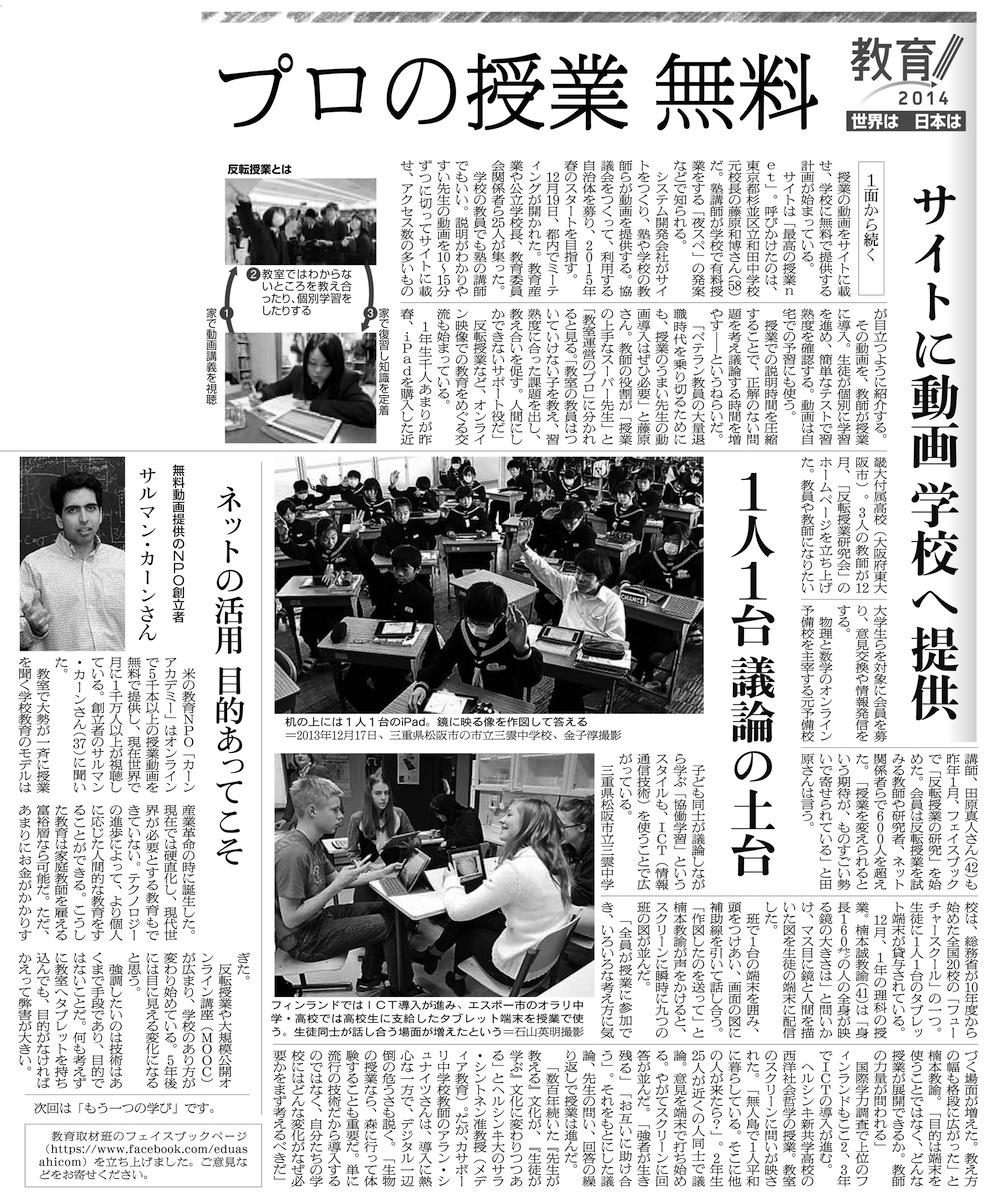 写真・図版 : 紙面1 朝日新聞2014年1月4日付朝刊