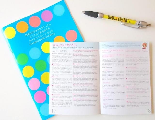 写真・図版 : SWASH発行の性感染症予防パンフレット。日本語、中国語、韓国語語で書かれている
