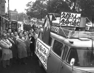 久保さんの合同葬が行われる4月5日を前に、東京では総評が4日、「暴力、殺人の三池の首切り絶対反対」と安保批准阻止のパレードを繰り広げた。写真は、パレード出発前に殺された久保さんの写真を見る参加の社会党国会議員団=196044東京都港区芝公園、総評会館前