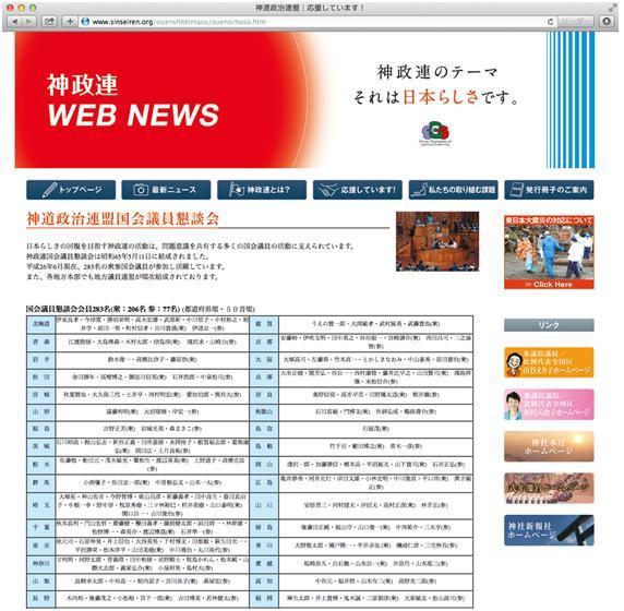 神道政治連盟国会議員懇談会