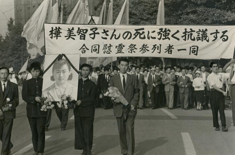 樺美智子さんの死に抗議し、学内合同慰霊祭の終了後、警視庁前でデモを行う東大生たち=1960年6月18日