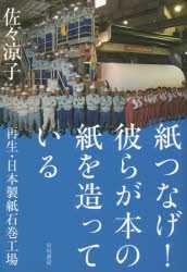 『紙つなげ! 彼らが本の紙を造っている――再生・日本製紙石巻工場』(佐々涼子 著、早川書房) 定価:本体1500円+税
