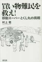 『買い物難民を救え!――移動スーパーとくし丸の挑戦』(村上稔 著、緑風出版) 定価:本体1800円+税