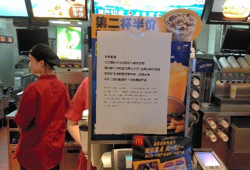 上海中心部のマクドナルドでは22日、「メニューに限りがあります」と謝罪する文書がレジ近くに掲示されていた=金順姫撮影