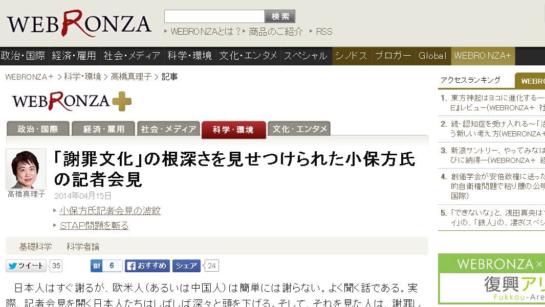 [3]STAP騒動とは何なのか 小保方擁護派と批判派に二分された日本社会
