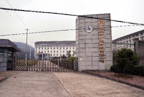 中国四川省邛崍(チュン・ライ)市で3月、周永康氏周辺の捜査の余波を受けて操業を止めた肥料工場会社=小山謙太郎撮影